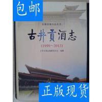 [二手旧书9成新]安徽省地方志丛书:古井贡酒志1959―2012 /安徽?
