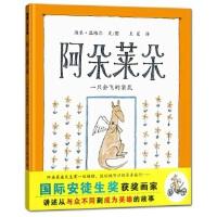 阿朵莱朵一只会飞的袋鼠 文 图 汤米.温格尔,译 王星 21世纪出版社