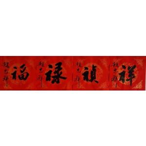 赵忠祥 中央电视台资深主持 业界楷模 经典书法作品《福禄祯祥》