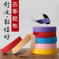 古筝胶布 儿童演奏型透气粘性好 考级专用弹琵琶古筝指甲胶带