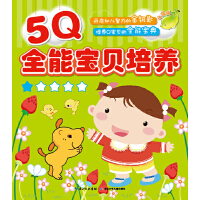 5Q全能宝贝培养(1)