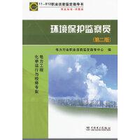 11―012职业技能鉴定指导书 职业标准?试题库 环境保护监察员(第二版)
