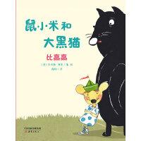 """比高高――""""鼠小米与大黑猫""""系列"""