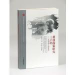 20世纪中国科学口述史・科技政策研究三十年――吴明瑜口述自传