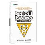 Tableau Desktop可视化高级应用