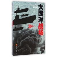 大西洋战场/第二次世界大战战场丛书