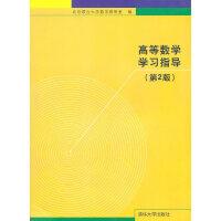 【正版二手书9成新左右】高数学学习指导(第2版 北京联合大学数学教研室 清华大学出版社