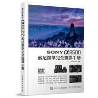 SONY a6500索尼微单完全摄影手册 北极光摄影 人民邮电出版社 9787115451644