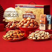 【三只松鼠_坚果大礼包2561g/14袋】2021年货国蓝款 零食坚果礼盒