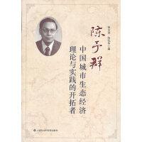 陈予群:中国城市生态经济理论与实践的开拓者