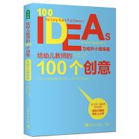 给幼儿教师的100个创意:为幼升小做准备
