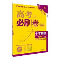 2021新高考版 高考必刷卷十年真�} 地理 2011-2020高考真�}卷�R�