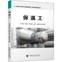 保温工 中国石化出版社