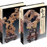 中国艺术品收藏鉴赏全集--奇石(典藏版)上下册