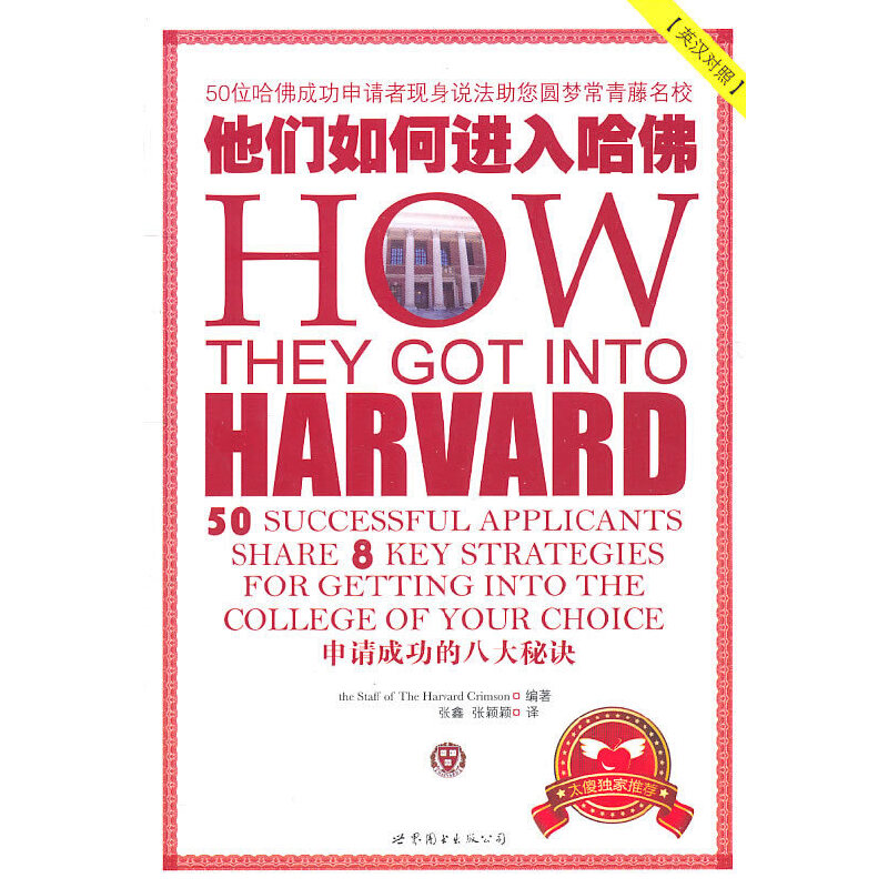 他们如何进入哈佛-申请成功的八大秘诀-[英汉对照](五十名哈佛学子的申请历程,道出斩获名校ofeer的秘籍!)