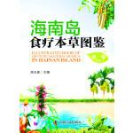 海南岛食疗本草图鉴第1卷