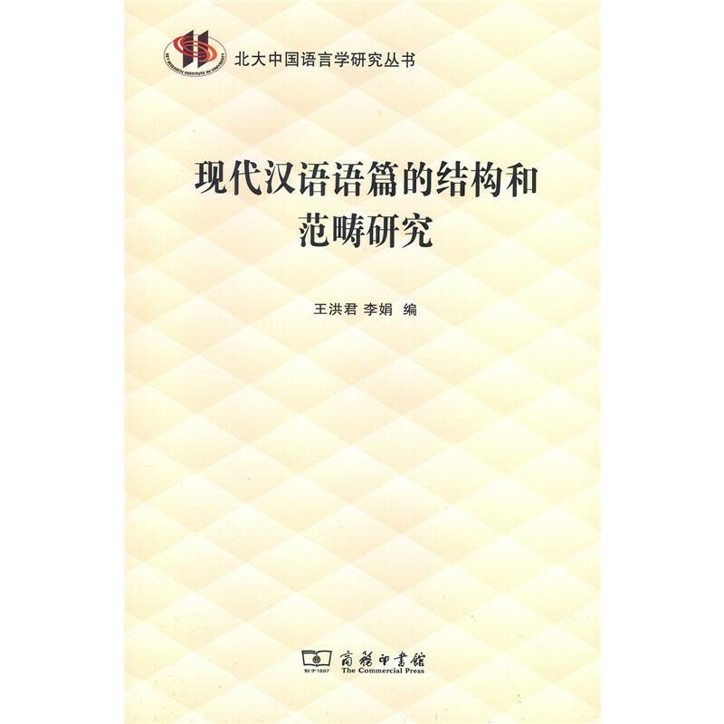 现代汉语语篇的结构和范畴研究(北大中国语言学研究丛书)本书语料具体翔实,探讨语篇研究的热点和关键问题。在发现描写语言事实和理论方法是有创新性和引领作用