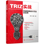 TRIZ实战:机械创新设计方法及实例