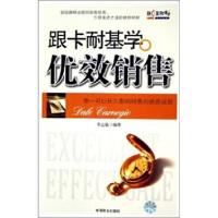 【二手书8成新】跟卡耐基学优效销售 李志敏 中国商业出版社