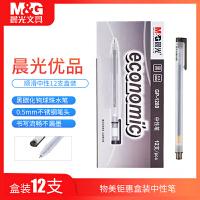 【优惠促销!】晨光中性笔0.5mm黑色全针管物美碳化钨球珠水笔(12支/盒)