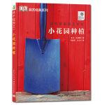 小花园种植――绿手指园艺丛书,菲尔克莱顿,湖北科学技术出版社,9787535274212