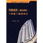 智能建筑(弱电系统)工程施工组织设计,樊伟��,中国电力出版社,9787508341484【正版书 放心购】