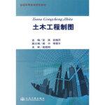 土木工程制图,张爽,张晓芹,人民交通出版社,9787114077401