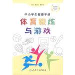 中小学生健康手册・体育锻炼与游戏
