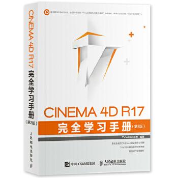 CINEMA 4D R17 完全学习手册 第2版全面的Cinema 4D学习教程 随书赠送价值4000元的网络课程视频