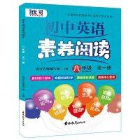 初中英语素养阅读八年级 全一册