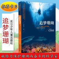 追梦珊瑚:献给为保护珊瑚而奋斗的科学家 央视新闻刘先平9787556057245长江少年儿童