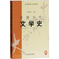 中国古代文学史 3 上海古籍出版社