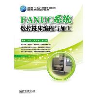 FANUC系统数控铣床编程与加工,许云飞,电子工业出版社,9787121217753