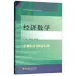经济数学,叶鸣飞,谢素鑫,西南财经大学出版社,9787550435216