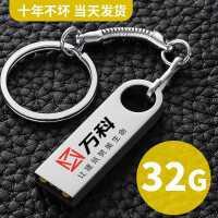 高速u�P32g32g���P正品32gU�P定制logo��X��d�捎靡��u�P