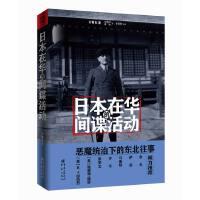日本在�A的�g�活�樱�1932~1936