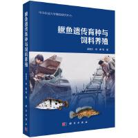 鳜鱼遗传育种与饲料养殖
