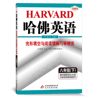 哈佛英语 完形填空与阅读理解巧学精练 八年级 (下)(2021春)