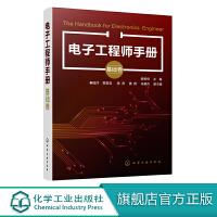 电子工程师手册 基础卷 机械设备维修书籍 机电设备运行与维护 设备点检万用表示波器滚动滑动轴承齿轮旋转机械故障诊断与实例