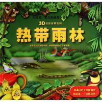 热带雨林(精)/3D自然世界系列 嘉良传媒