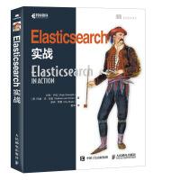 Elasticsearch实战 搜索引擎 SEO 弹性搜索入门教程书籍 大数据信息检索技术解析与实战