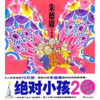 【正版二手书9成新左右】小孩2 朱德庸 现代出版社有限公司