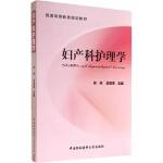 妇产科护理学 何仲,吴丽萍 9787567901162