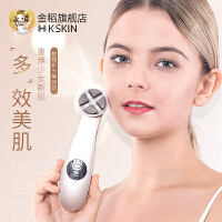 金稻射频美容仪器家用脸部按摩器女提拉紧致导入仪面部光子嫩肤仪KD9900A