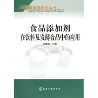 食品添加剂在饮料及发酵食品中的应用――食品添加剂应用丛书,胡国华,化学工业出版社,9787502570378