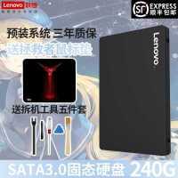 【顺丰包邮】联想SSD固态硬盘240G SATA3 适用华硕戴尔惠普笔记本