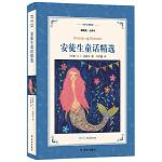 译林名著精选:安徒生童话精选(插图版・全译本)
