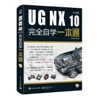 UG NX 10中文版完全自�W一本通(含DVD光�P1��)