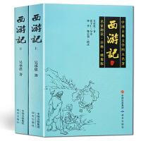 西游记(上下册)扫码可免费听名家全文朗读 注释详细通俗易懂,图文并茂生动形象 中国古典文学四大著