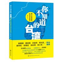 你不知道的台湾――两岸应知道的台湾历史故事